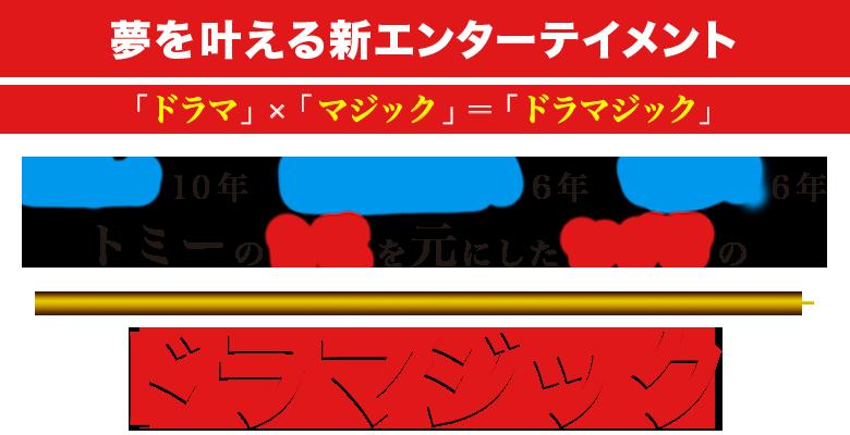 ドラマジック『いじめ講演家・芸術鑑賞会・企業研修』夢を叶えるエンターテイメントショー